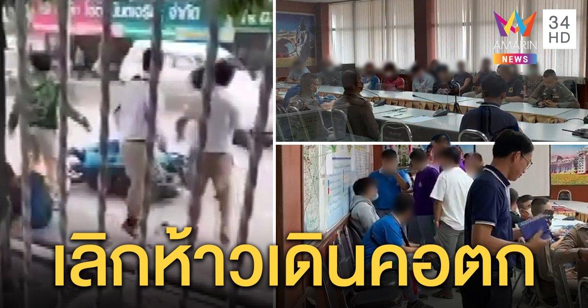 นักเรียน 2 สถาบันสุดห้าวยกพวกดักตีกัน สุดท้ายเดินคอตกเรียงแถวเข้าพบตำรวจ (คลิป)