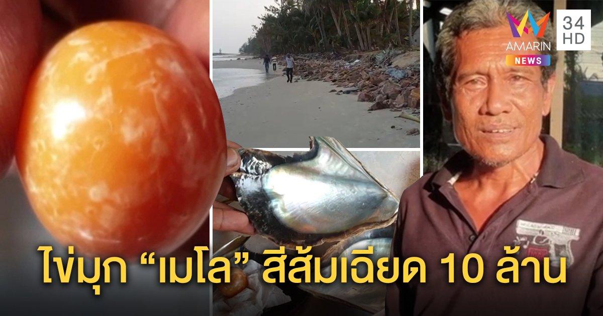 หนุ่มดวงเฮง เผยนิมิตชายแก่ชี้ทางเจอไข่มุก 10 ล้านแพงสุดในโลก คนต่างแดนแห่ซื้อ (คลิป)