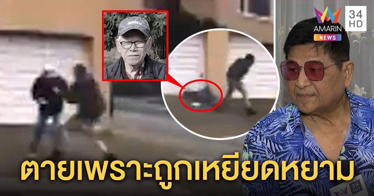 เปิดใจอดีตผู้การฯ ทางหลวง ญาติคนไทยวัย 84 ถูกโจ๋มะกันเหยียด ผลักล้มหัวน็อกดับ (คลิป)