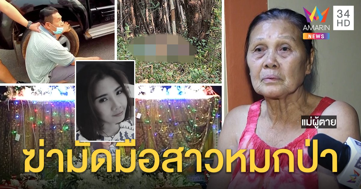 อดีตตำรวจหึงโหดฆ่าสาวหมกป่า สารภาพจับโขกฝายิงดับ เปิดโพสต์สุดท้ายคาดโดนอุ้มก่อนตาย (คลิป)