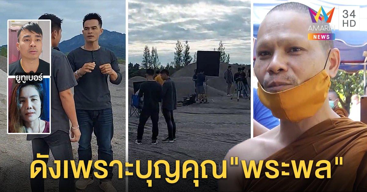 แฉภาพเก่าลุงพลถ่าย MV ใช้เงินพระพลหมดร่วมล้าน อดีตซี้ฉะอย่าลืมคุณ (คลิป)