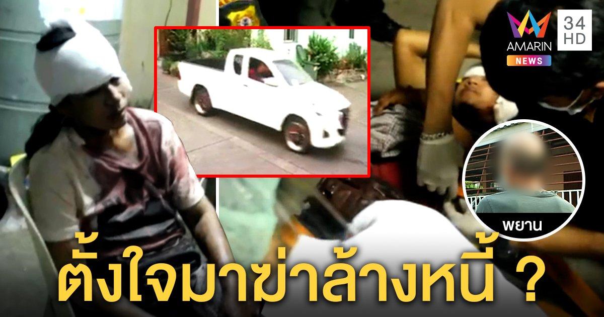 ปางตาย! หนุ่มฉุนสาวพม่าทวงหนี้ 1.5 หมื่น เจอปืนทุบหัวเลือดอาบ พยานเชื่อตั้งใจมาฆ่า (คลิป)