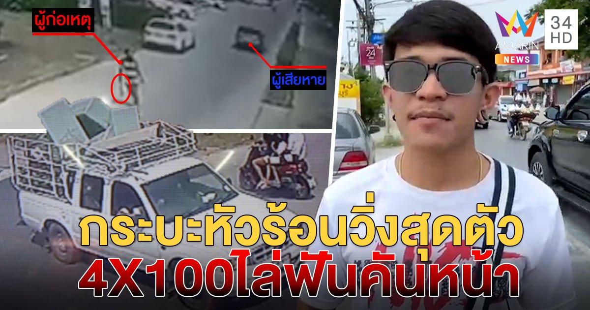 ล่ากระบะหัวร้อนขับจี้ตูด หนุ่มสุดงงหวิดถูกขวานไล่ฟันรีบเหยียบหนีแจ้งตำรวจ