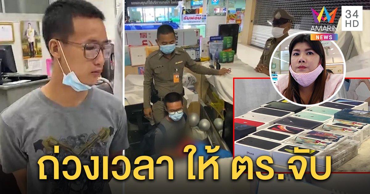 สาวร้านโทรศัพท์จับพิรุธโจรมาขายมือถือ หลังฉกอีกสาขา 48 เครื่อง เอะใจพูดถ่วงเวลา (คลิป)