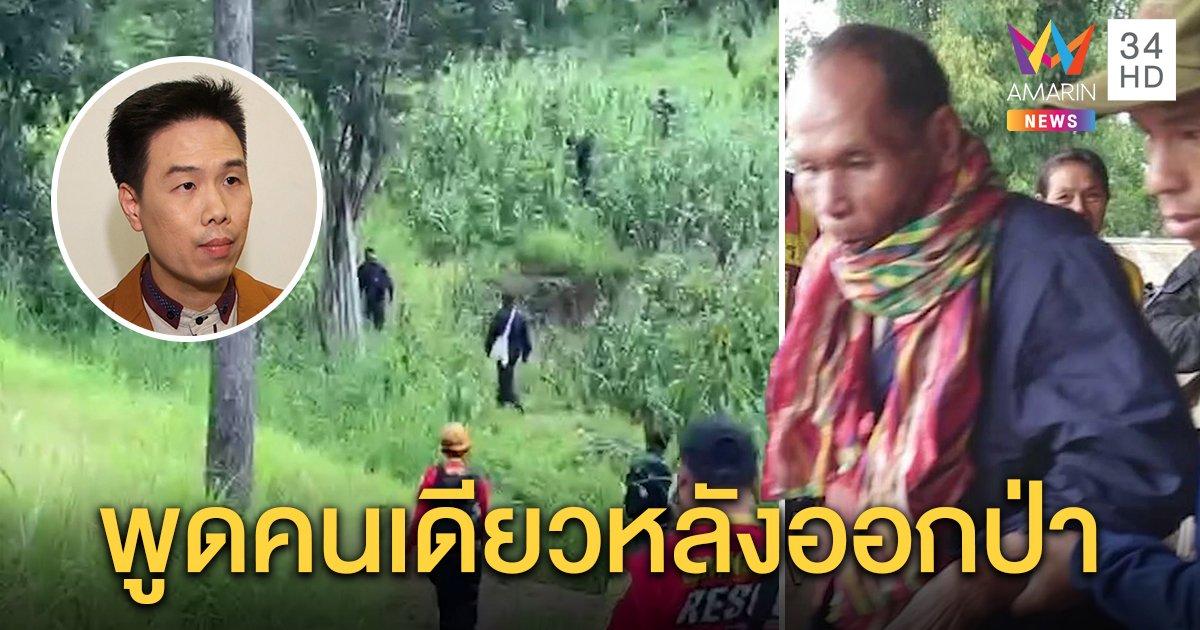 เปิดใจตา 82 หลงป่าอ้างสาวเมืองลับแลให้ข้าว ญาติผวาคุยลำพังหมอชี้เครียดทำหลอน (คลิป)