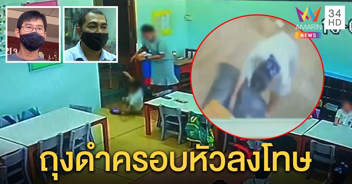 โผล่อีกคลิป! ครูจุ๋มลากเด็กกระแทกผนัง ฉาวอีกเจอเพื่อนครูคว้าถุงดำครอบหัวเด็ก (คลิป)