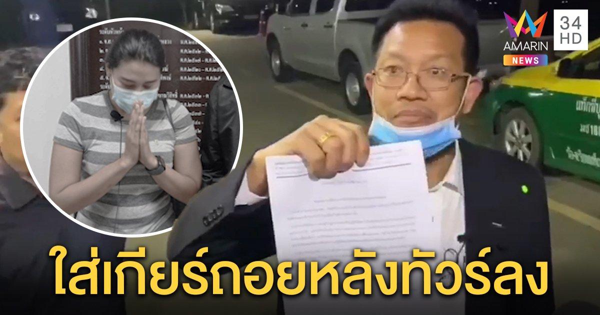 ครูจุ๋มเท ปล่อยทนายเดชารอเก้อ อ้างนัดถอนแจ้งความผู้ปกครองถีบ หลังโซเชียลถล่ม (คลิป)