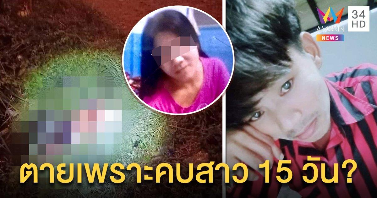 ต่างด้าวถูกอริไล่แทงวิ่งไปตายในคูน้ำ ญาติจี้แฟนสาวคบ 15 วันเปิดปากบอกใครฆ่า (คลิป)