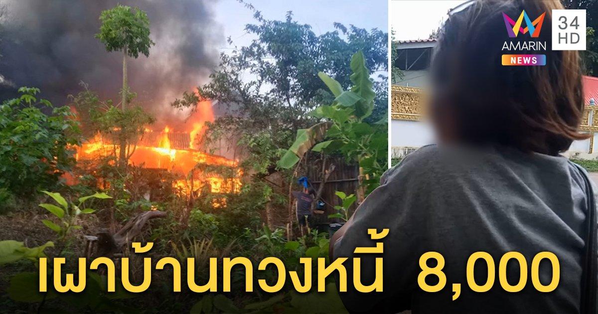 สาวค้างดอกแก๊งเงินกู้ถูกขู่เผาบ้าน 3 วันไฟไหม้วอด สุดรันทดแบกหนี้เพื่อนวันละ 400 (คลิป)