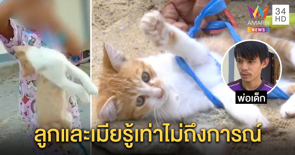จวกยับ! เด็กรัดคอแมวห้อยโตงเตง พ่อขอโทษสังคมแจงแค่เชือกผูกขา เมียอัดคลิปเล่น (คลิป)