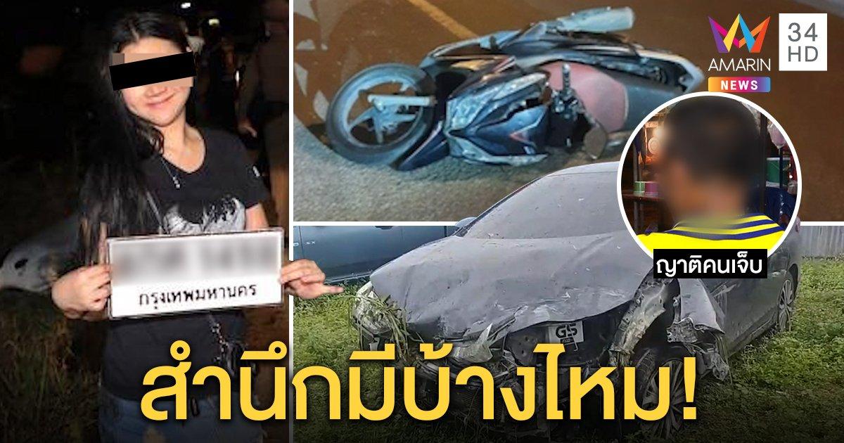 จวกยับ! สาวซิ่งชนคนเจ็บถือป้ายรถยิ้มร่า ญาติจี้ช่วยค่ารักษาเชื่อเมาแล้วขับไม่สะท้าน (คลิป)