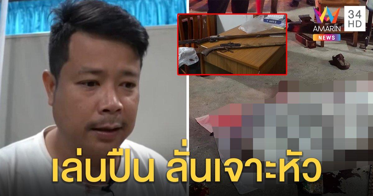 หนุ่มจับปืนถือเล่น ลั่นเจาะหัวเพื่อนหญิงคาวงข้าว ปัดพัลวันไร้คนรับเป็นเจ้าของ (คลิป)