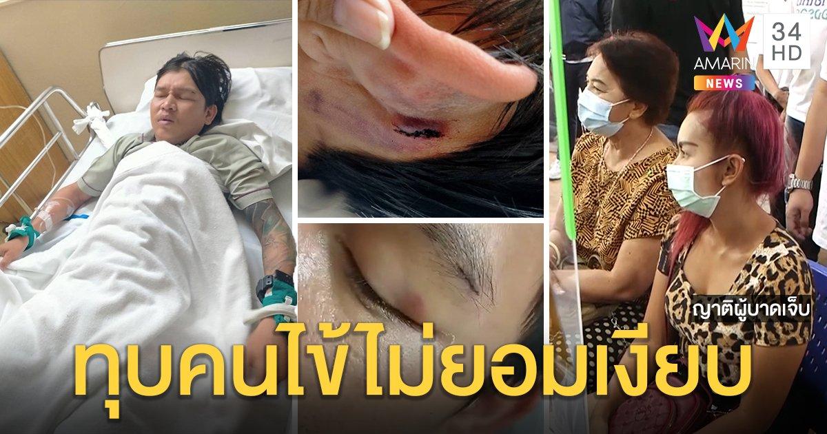 แจ้งจับบุรุษพยาบาลทุบหนุ่มปวดท้องร้องดังแถดิ้นหัวโขก พยานแฉยั้งมือเพราะกลัวกล้อง (คลิป)
