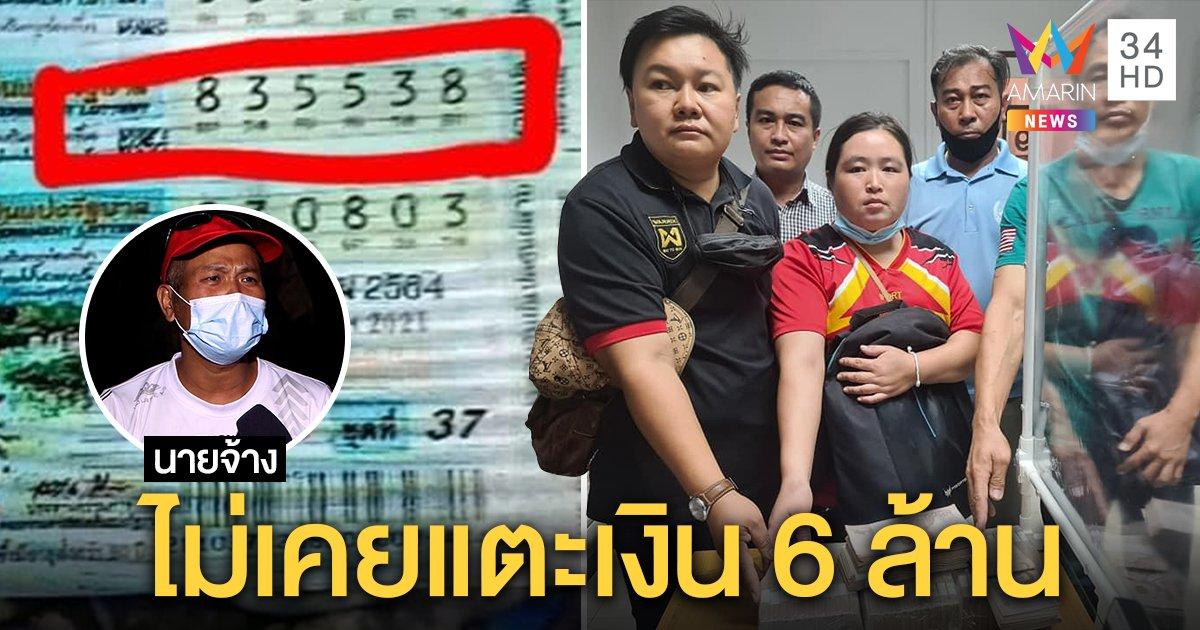เปิดอกนายจ้าง โดนแฉฉกหวยสาวพม่าขึ้นเงิน 6 ล้าน ที่แท้ลืมโอนซื้อให้ โร่เคลียร์คนขายขอแบ่ง (คลิป)