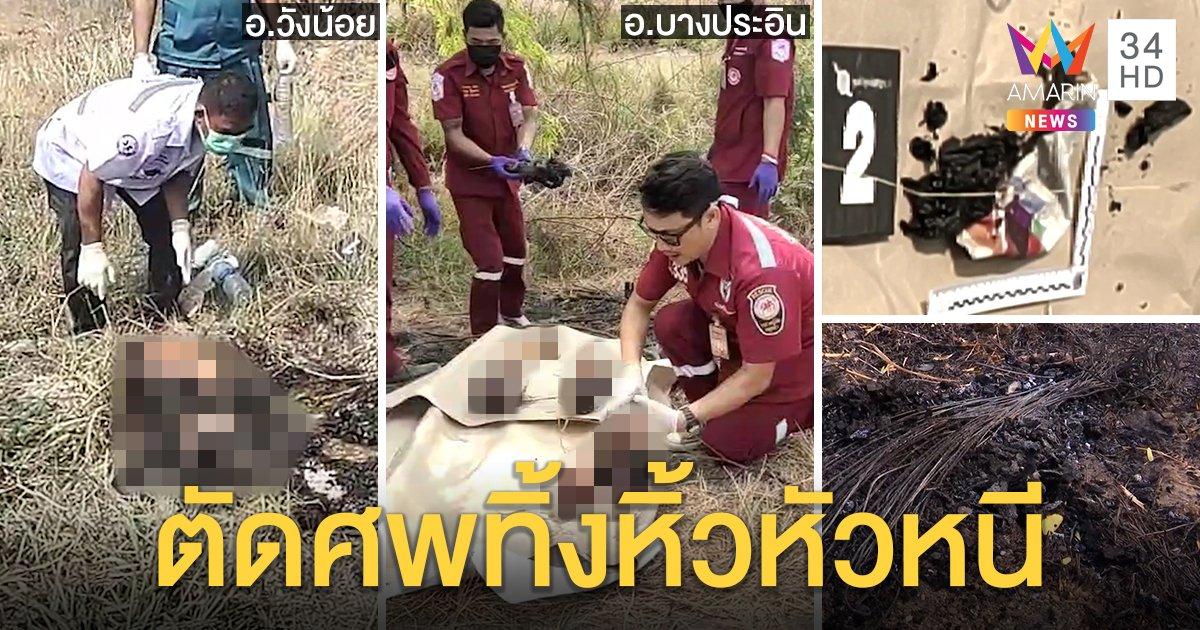 สยอง! ศพมนุษย์โผล่ข้ามอำเภอ หั่นแยกชิ้นแขนขาเผาอำพราง ชาวบ้านนึกว่าขยะผงะหัวหาย (คลิป)