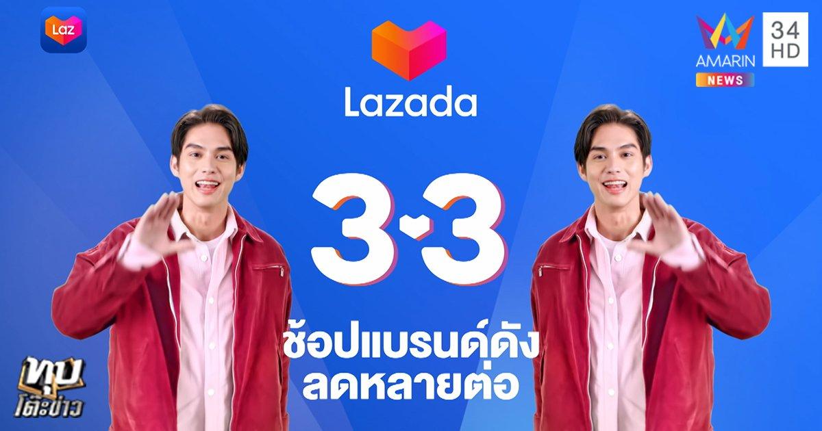 lazada-4