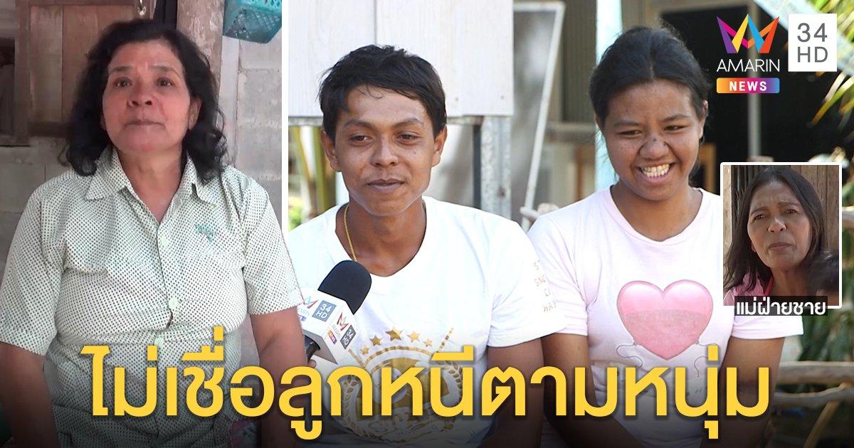 เจอตัวแล้ว! น้องกล้วยหาย 4 เดือนที่แท้อยู่บ้านแฟน สองแม่เปิดศึกป้องลูกไม่โกหก (คลิป)