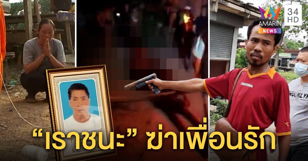 เพื่อนแค้นรัวกระสุนยิงกันดับแค่เงินเราชนะหาย มือปืนรับฟิวส์ขาดถูกตื๊อให้รับผิด (คลิป)