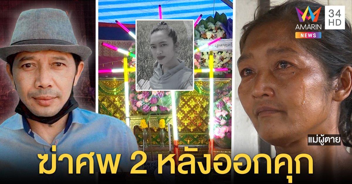 ผัวเก่าหึงโหดบุกแทงเมีย 14 แผล แม่ป้องลูกคนดี แฉประวัติเพิ่งออกคุกฆ่าศพสอง (คลิป)