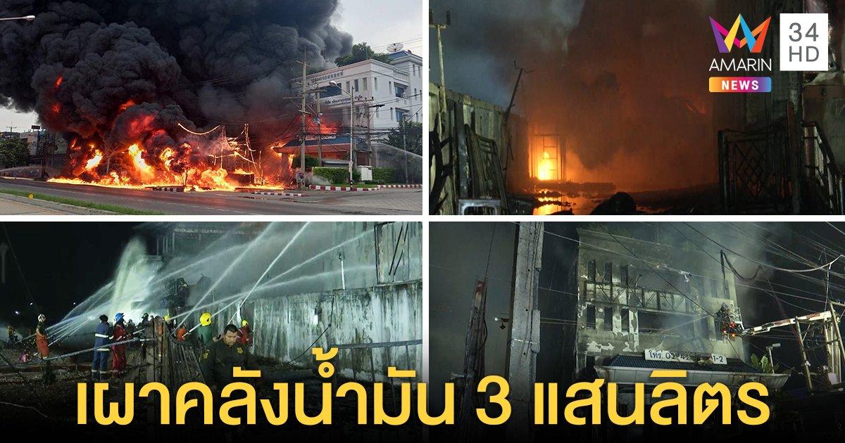 ระดมรถดับเพลิงกว่า 20 คัน คุมไฟไหม้คลังน้ำมันข้างปั๊ม จนท.หวั่นซ้ำรอยตึกถล่ม (คลิป)