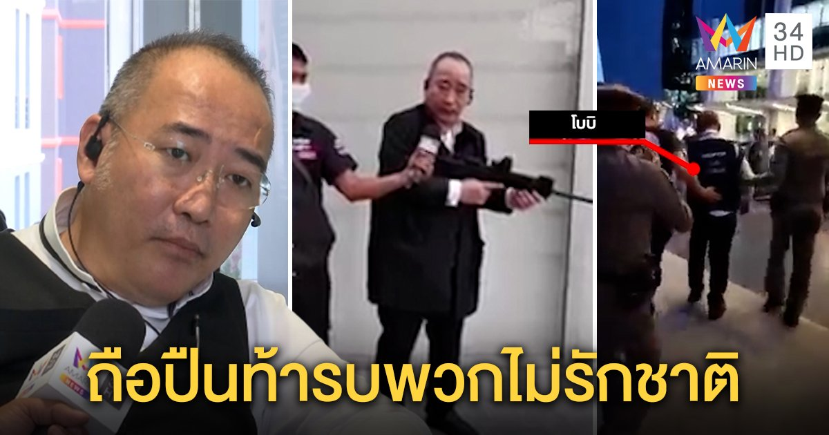 """เปิดใจ """"โบบิ"""" ควงปืนเหตุถูกขวางขุดคลองข้ามอ่าวไทย ลั่นพร้อมรบพวกขู่ฆ่า (คลิป)"""