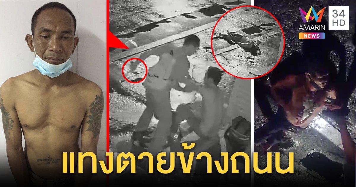 แก๊งเร่ร่อนกะซวกเพื่อนคาวงเหล้า ภาพสลดเลือดไหลหมดตัวตายข้างถนน (คลิป)