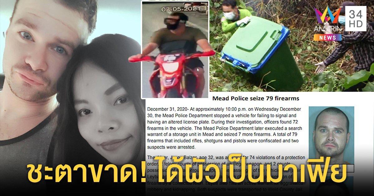 """แฉ """"เจสัน"""" ฝรั่งเหี้ยมฆ่าเมียไทยเป็นมาเฟียเก่า - ถอยรถใหม่หนีหลังยัดศพเมียลงขยะ (คลิป)"""