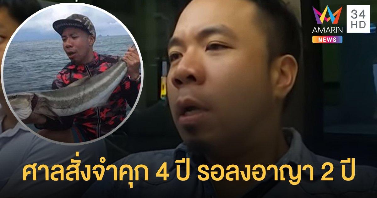 """ศาลตัดสินแล้ว!  """"ดีเจภูมิ"""" จำคุก 4 ปี รอลงอาญา 2 ปี คดีตกปลาในเขตอุทยาน"""