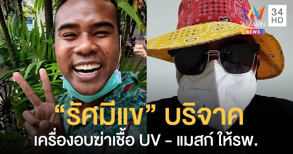 """คนไทยไม่ทิ้งกัน! """"รัศมีแข"""" บริจาคเครื่องอบฆ่าเชื้อ UV - แมสก์ ให้รพ. สู้โควิด-19"""