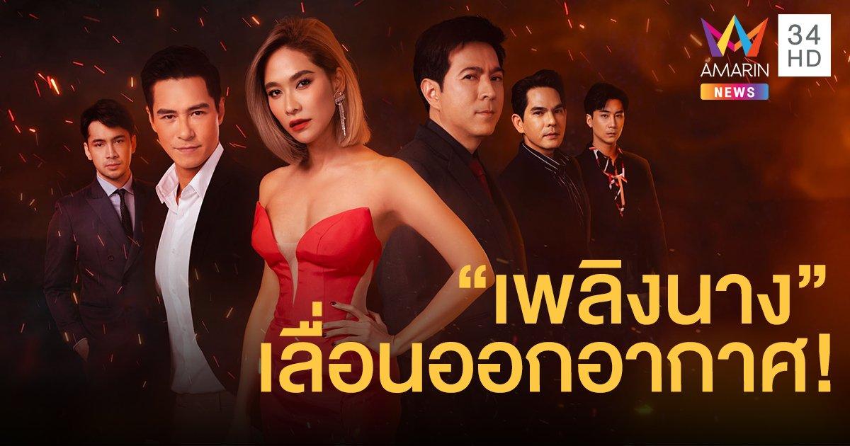 "AMARIN TV เลื่อนออกอากาศละคร ""เพลิงนาง""  จัดซีรีส์แซ่บ CLUB FRIDAY THE SERIES ลงจอแทน เริ่ม 5 เมษายนนี้"