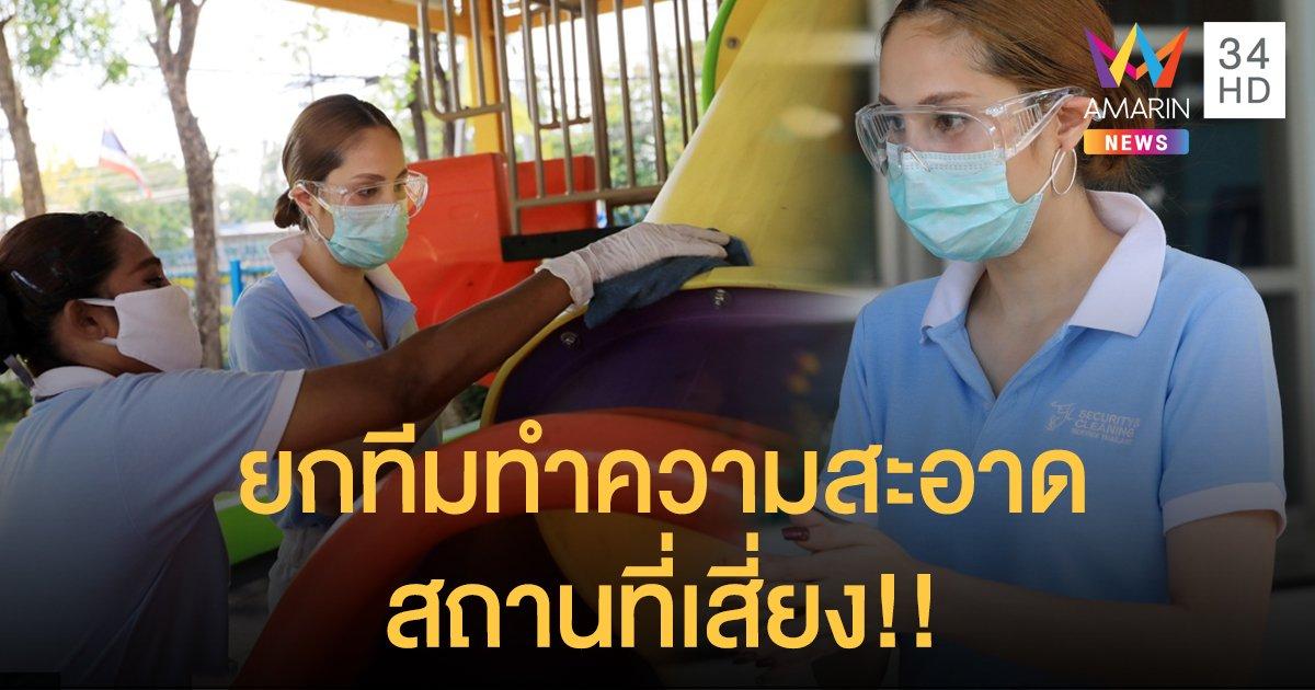 """ปรบมือรัวๆ """"ขวัญ อุษามณี"""" ยกทีมทำความสะอาดสถานที่เสี่ยงโรคโควิด-19"""