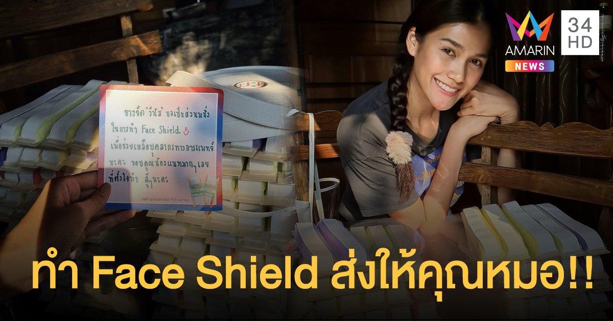 """""""แนท อนิพรณ์"""" ร่วมเป็นส่วนหนึ่งในการช่วยเหลือ ขอใช้เวลาว่างทำหน้ากาก Face Shield ส่งให้แพทย์และพยาบาล"""