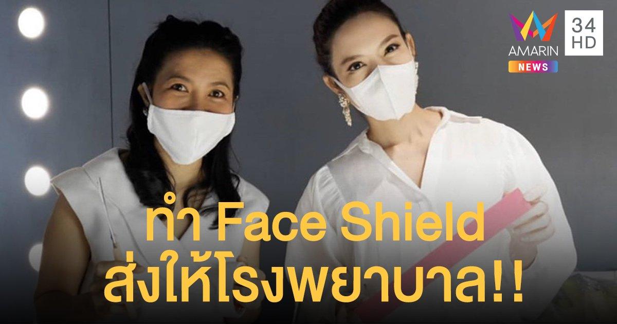 """""""อาตุ่ย,แอฟ"""" ร่วมกันทำ Face Shield ส่งให้โรงพยาบาล!!"""