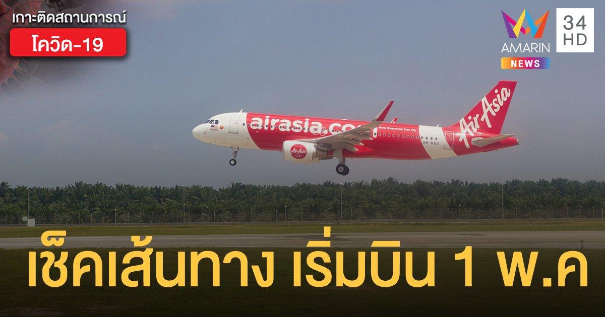 เปิดเส้นทาง 4 สายการบิน กลับมาเปิดบริการในประเทศ 1 พ.ค. นี้