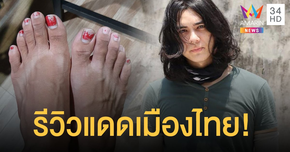 """ไหวไหมบอกมา! """"แน็ก ชาลี"""" รีวิวแดดเมืองไทย ลั่นเท้ายังขนาดนี้ ไม่กล้าถ่ายหน้าโชว์"""