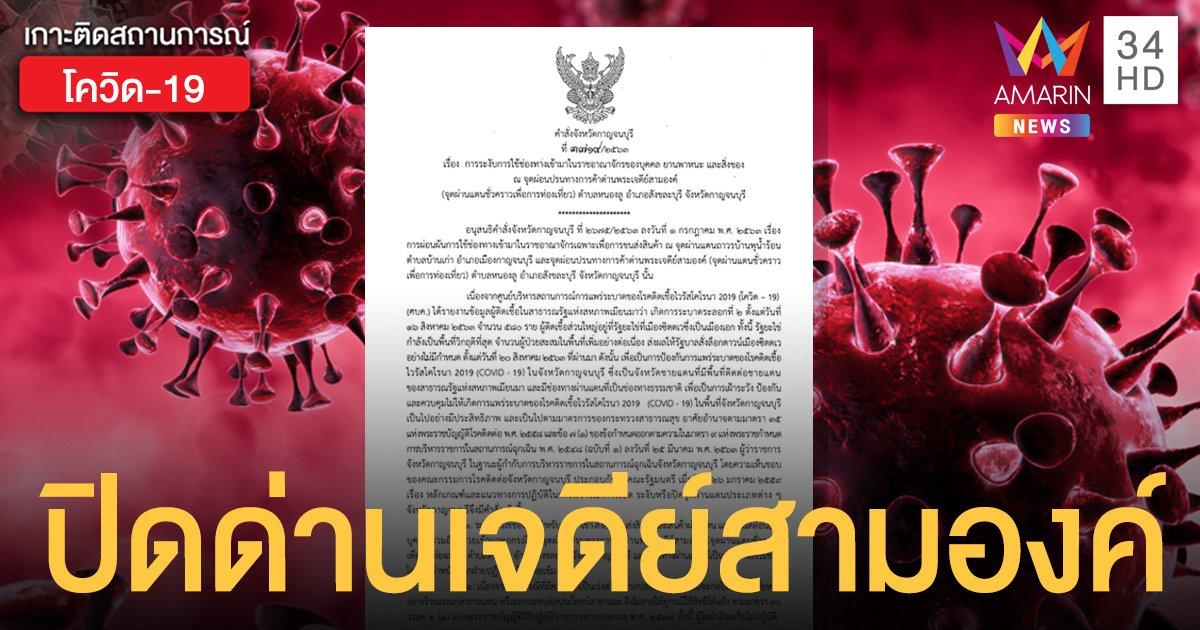 สั่งปิดด่านเจดีย์สามองค์ 14 วัน หลังพบผู้ติดเชื้อชาวเมียนมา รัศมีห่างไทย 5 กม.